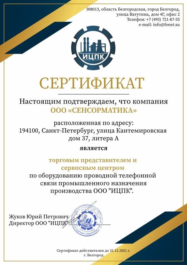 Сертификат компании Сенсорматика авторизованного партнера ИЦПК (торговая марка FONET) в России