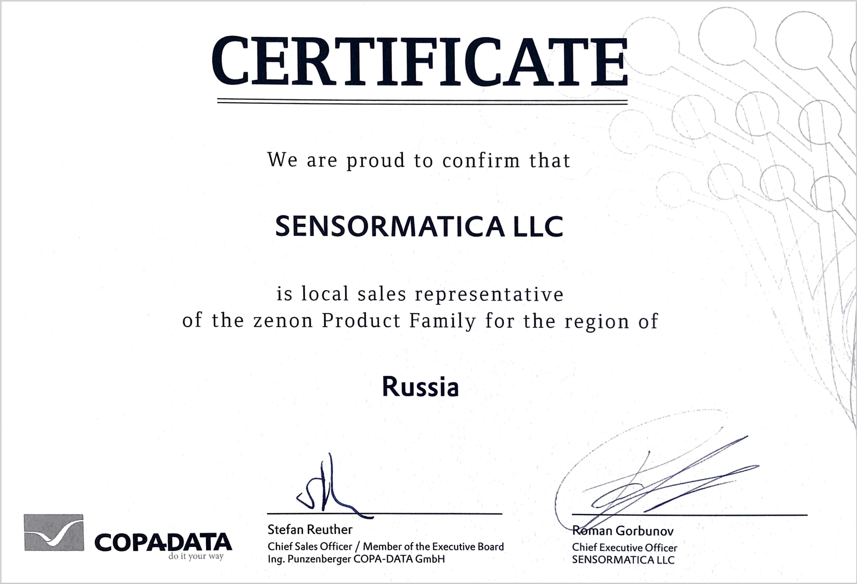 Сертификат Loytec