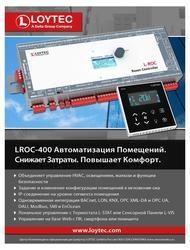 Контроллер помещений LROC-40x