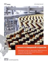 Брошюра zenon copa-data для пищевых производств