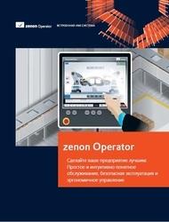 Брошюра zenon operator copa-data
