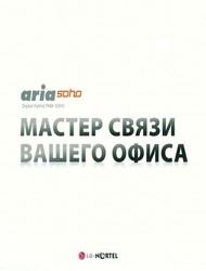 Обзор ATC Aria Soho Ericsson-LG