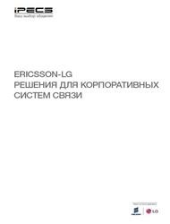 Ericsson-LG - обзор решений