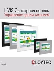 Сенсорные панели управления LVIS LOYTEC