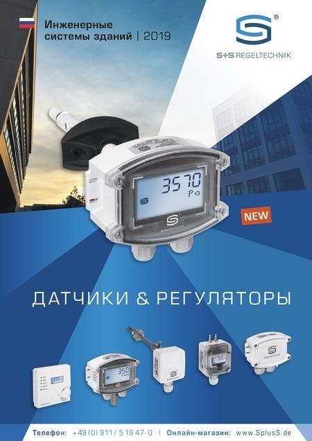 S+S Regeltechnik Датчики и регуляторы