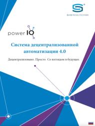 Система Автоматизации Зданий PowerIO от S+S Regeltechnik