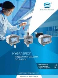 Устройства серии Hyhrasreg® S+S Regeltechnik