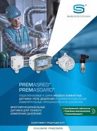 Устройства серии Premasgard/Premasreg® S+S Regeltechnik