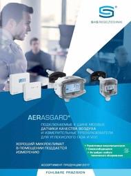 Устройства серии Аerasgard® S+S Regeltechnik