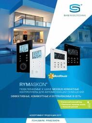 Устройства серии Rymaskon® S+S Regeltechnik