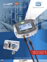 Серия устройств S+S Regeltechnik для шины EtherCAT