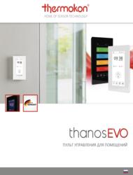 Пульт управления thanos EVO Thermokon