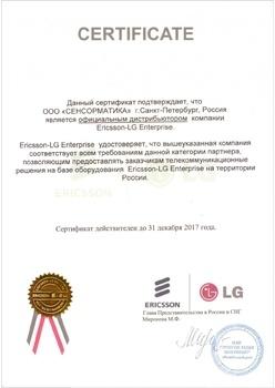 Сертификат компании Сенсорматика дистрибьютора Ericsson-LG в России