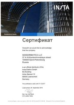 Сертификат компании Сенсорматика дистрибьютора Insta в России