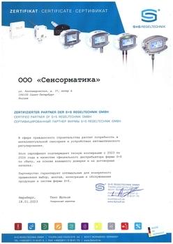 Сертификат компании Сенсорматика дистрибьютора S+S Regeltechnik в России