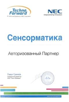 Сертификат компании Сенсорматика авторизованного партнера NEC в России