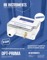 Преобразователь давления DPT-PRIIMA