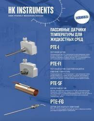 Серия датчиков PTE для жидкости