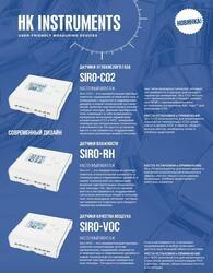 Серия датчиков SIRO для помещений